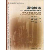 緊縮城市:一種可持續發展的城市形态