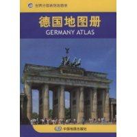 德國地圖冊