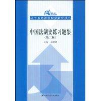 中国法制史练习题集(第2版)