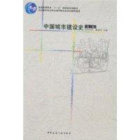 中國城市建設史(第3版)