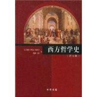 西方哲学史(第7版)