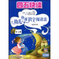 幼儿快速识字阅读法:第5册(附赠识字卡)