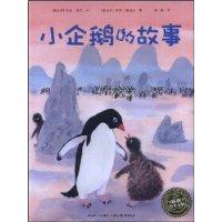 小企鵝的故事