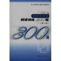 初中文言文阅读训练300题(第2版)