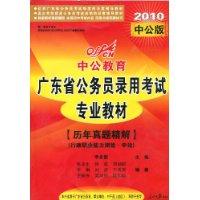 中公教育·曆年真題精解(行政職業能力測驗·申論)(2010中公版)