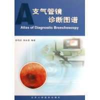 支氣管鏡診斷圖譜(精裝)
