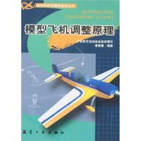 模型飛機調整原理