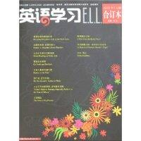 英语学习(2007年7~12期合订本)