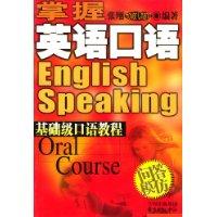掌握英語口語:基礎級口語教程(問答模仿)