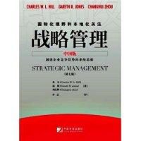 戰略管理中國版(第7版)