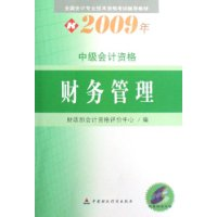 2009年中級會計資格:财務管理(附光盤)
