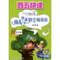 幼儿快速识字阅读法:第4册(附赠识字卡)