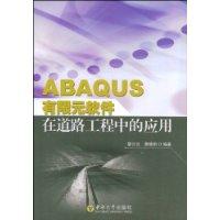 ABAQUS有限元软件在道路工程中的应用(附VCD光盘1张)