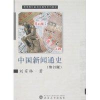 中国新闻通史(修订版)