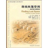 寻找失落的空间:城市设计的理论