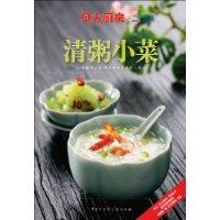 清粥小菜(卓越亚马逊网络独家销售)