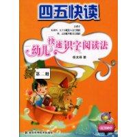 幼儿快速识字阅读法:第2册(附赠识字卡)