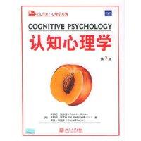 認知心理學(第7版)
