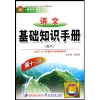 高中語文基礎知識手冊(第14次修訂)