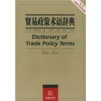 贸易政策术语辞典(新版)