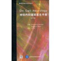 神經内科值班醫生手冊(第3版)