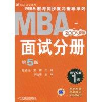 2009MBA 聯考同步複習指導系列:面試分冊(第5版)(附贈VCD光盤1張)