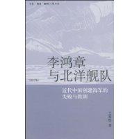 李鸿章与北洋舰队:近代中国创建海军的失败与教训(校订版)