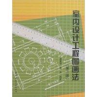 室内設計工程圖畫法(第2版)