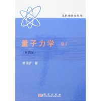 量子力學卷1(第4版)