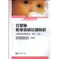 育婴师职业资格培训教程