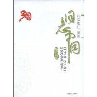 日志中国:回望改革开放30年(1978-2008)(第5卷)