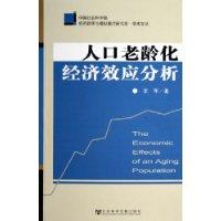 人口老龄化经济效应分析