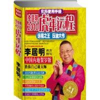 李居明2010虎年運程:運程之王,壓軸大作(農曆使用手冊)