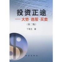 投资正途:大势、选股、专卖(第2版)