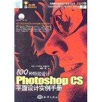 100种特效设计photoshop CS平面设计实例手册(附光盘)