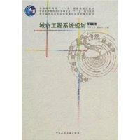 城市工程系统规划(第2版)