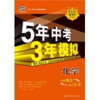 曲一线科学备考·5年中考3年模拟化学(2009新课标)