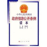 中华人民共和国政府信息人开条例读本