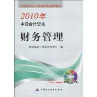 2010年中級會計資格:财務管理(附CD-ROM光盤1張)