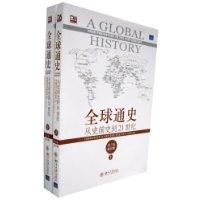 全球通史:从史前史到21世纪(第7版修订版)(中文版)(上下册)