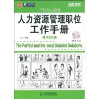 人力资源管理职位工作手册(第2版)(附赠光盘1张)