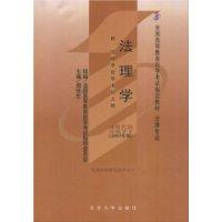 法理學(法律專業)(2007年版)(附法理學自學考試大綱)