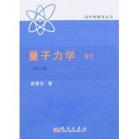 量子力学卷2(第4版)
