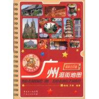广州逛街地图(最新全彩版)