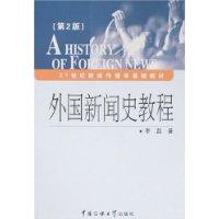 外国新闻史教程