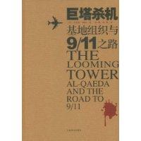 巨塔杀机基地组织与9·11之路