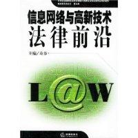 信息网络与高新技术法律前沿
