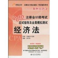 2010年注册会计师考试应试指导及全真模拟测试:经济法
