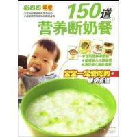 150道營養斷奶餐:寶寶一定愛吃的斷奶食譜