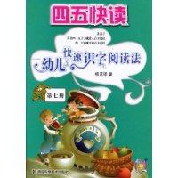幼儿快速识字阅读法:第7册